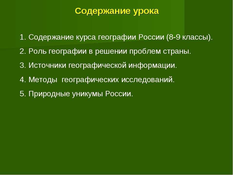 Содержание урока Содержание курса географии России (8-9 классы). Роль географ...
