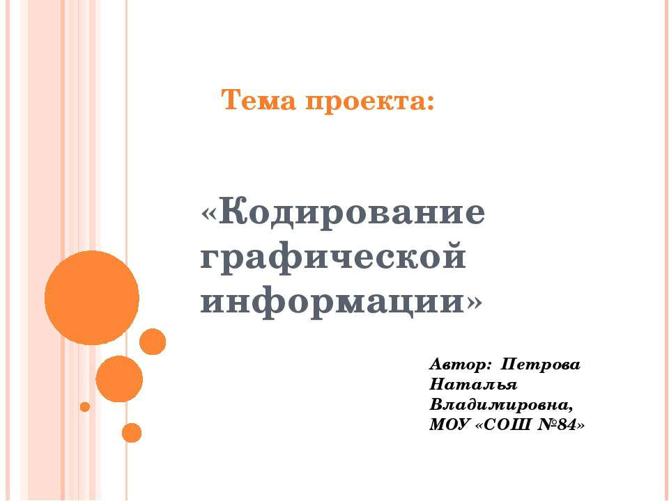 Тема проекта: «Кодирование графической информации» Автор: Петрова Наталья Вла...