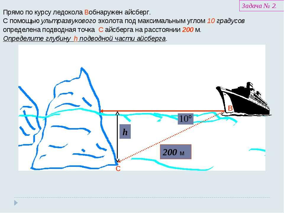 Прямо по курсу ледокола В обнаружен айсберг. С помощью ультразвукового эхолот...