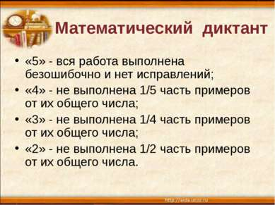Математический диктант «5» - вся работа выполнена безошибочно и нет исправлен...