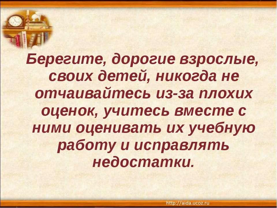 Берегите, дорогие взрослые, своих детей, никогда не отчаивайтесь из-за плохих...