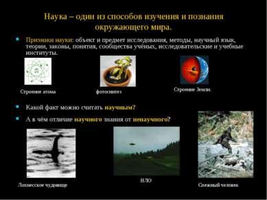 Наука – один из способов изучения и познания окружающего мира. Признаки науки...