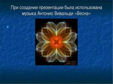 При создании презентации была использована музыка Антонио Вивальди «Весна»