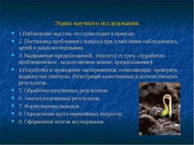 Этапы научного исследования. 1.Наблюдение над тем, что происходит в природе. ...
