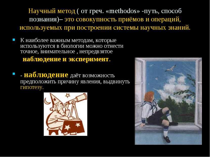 Научный метод ( от греч. «methodos» -путь, способ познания)– это совокупность...