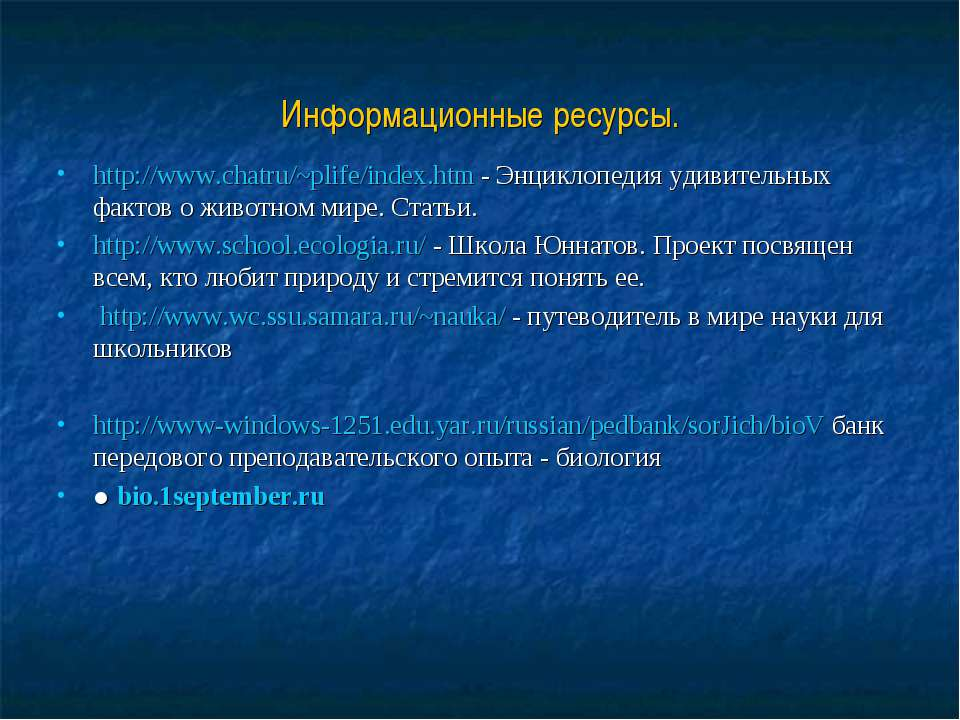 Информационные ресурсы. http://www.chatru/~plife/index.htm - Энциклопедия уди...