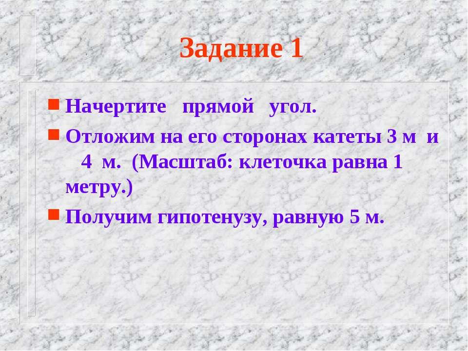 Задание 1 Начертите прямой угол. Отложим на его сторонах катеты 3 м и 4 м. (М...