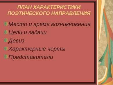 ПЛАН ХАРАКТЕРИСТИКИ ПОЭТИЧЕСКОГО НАПРАВЛЕНИЯ Место и время возникновения Цели...