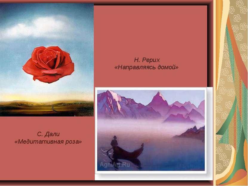 С. Дали «Медитативная роза» Н. Рерих «Направляясь домой»