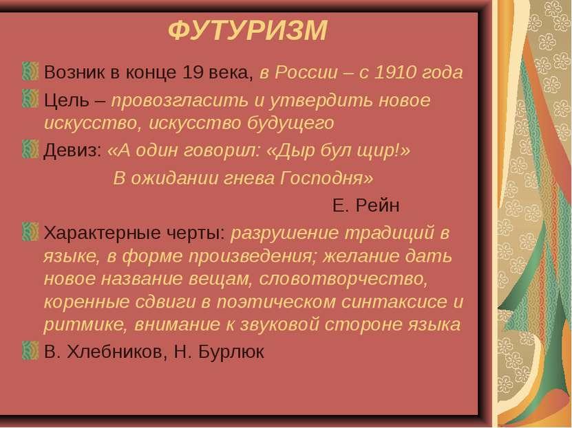 ФУТУРИЗМ Возник в конце 19 века, в России – с 1910 года Цель – провозгласить ...