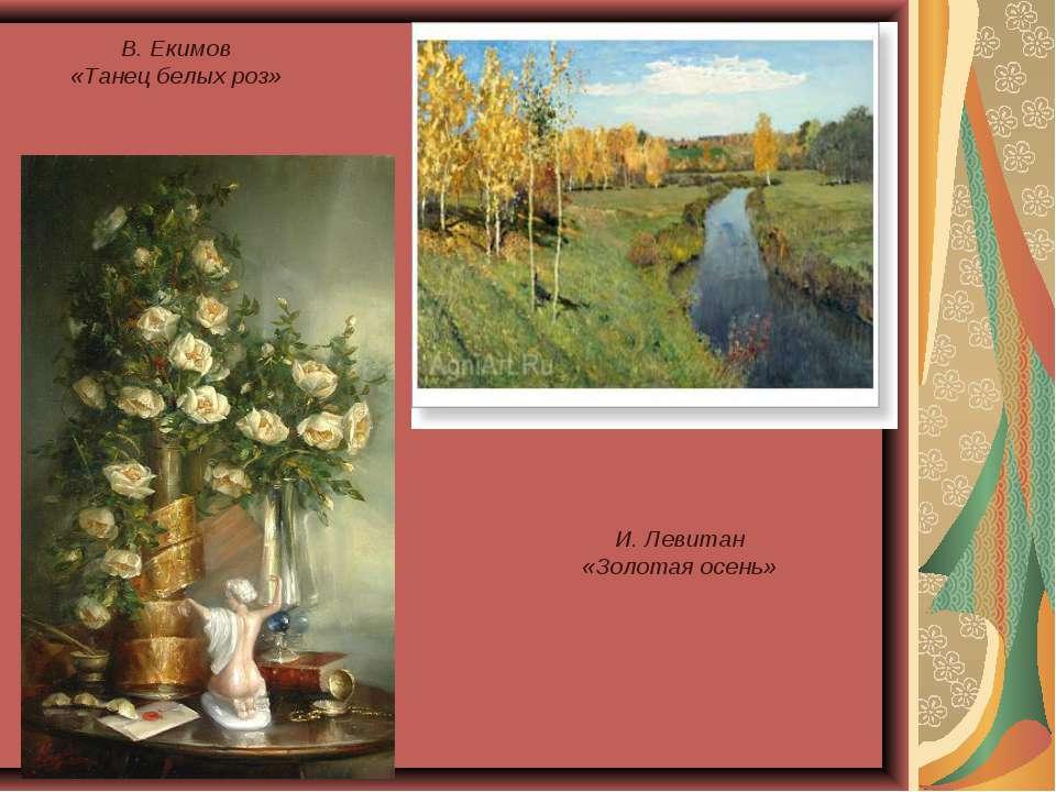 В. Екимов «Танец белых роз» И. Левитан «Золотая осень»