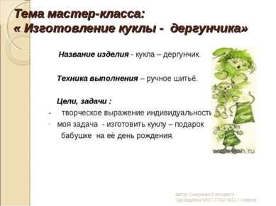 Тема мастер-класса: « Изготовление куклы - дергунчика» Название изделия - кук...