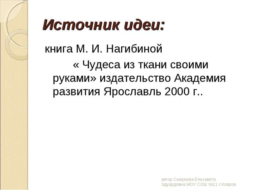 Источник идеи: книга М. И. Нагибиной « Чудеса из ткани своими руками» издател...