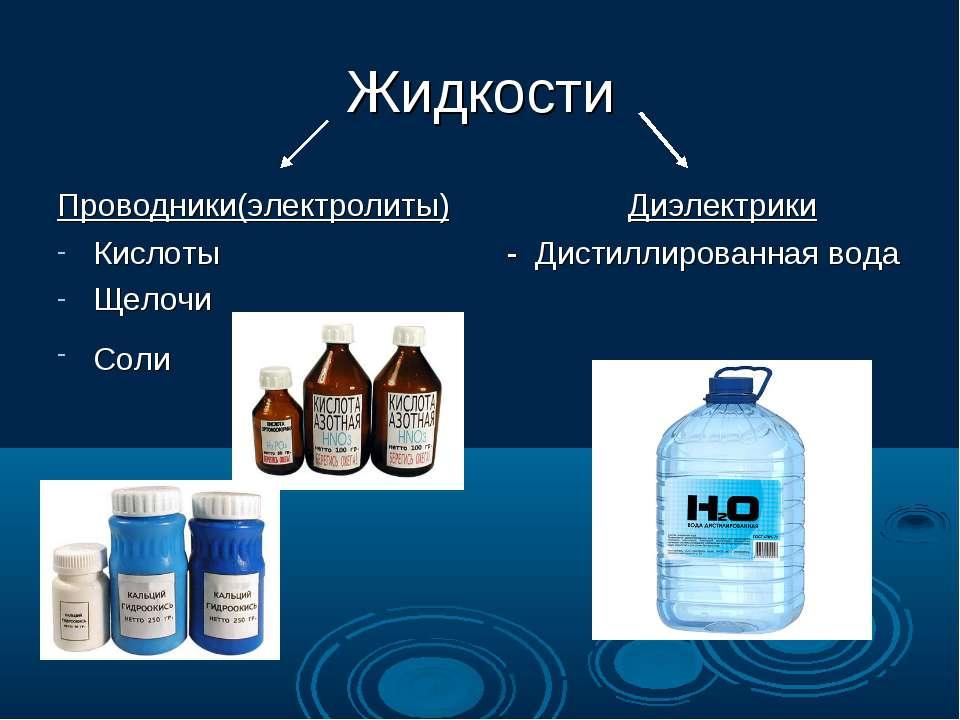 Жидкости Проводники(электролиты) Диэлектрики Кислоты - Дистиллированная вода ...