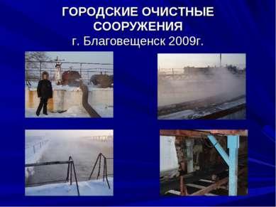 ГОРОДСКИЕ ОЧИСТНЫЕ СООРУЖЕНИЯ г. Благовещенск 2009г.