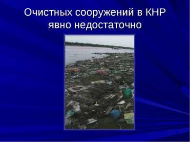 Очистных сооружений в КНР явно недостаточно