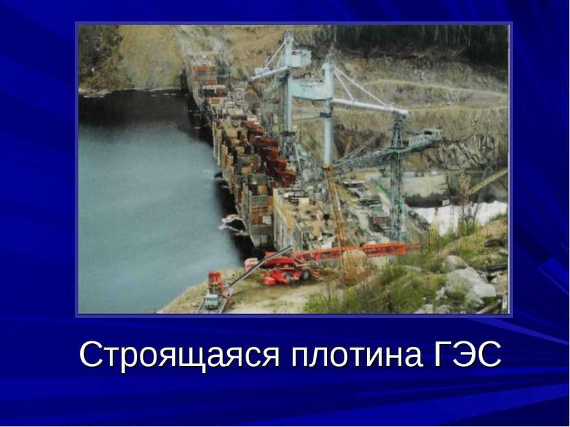 Строящаяся плотина ГЭС