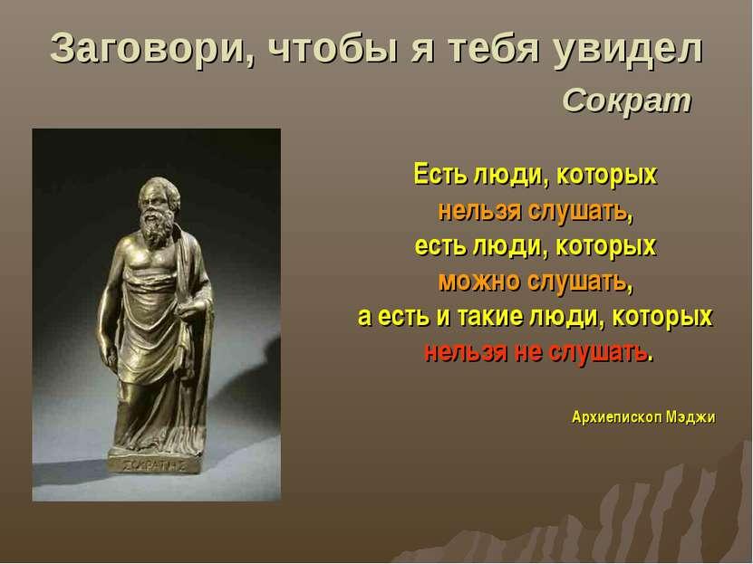 Заговори, чтобы я тебя увидел Сократ Есть люди, которых нельзя слушать, есть ...