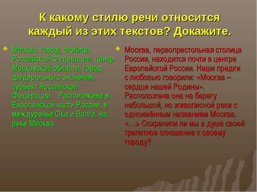 К какому стилю речи относится каждый из этих текстов? Докажите. Москва, город...