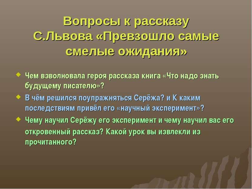 Вопросы к рассказу С.Львова «Превзошло самые смелые ожидания» Чем взволновала...