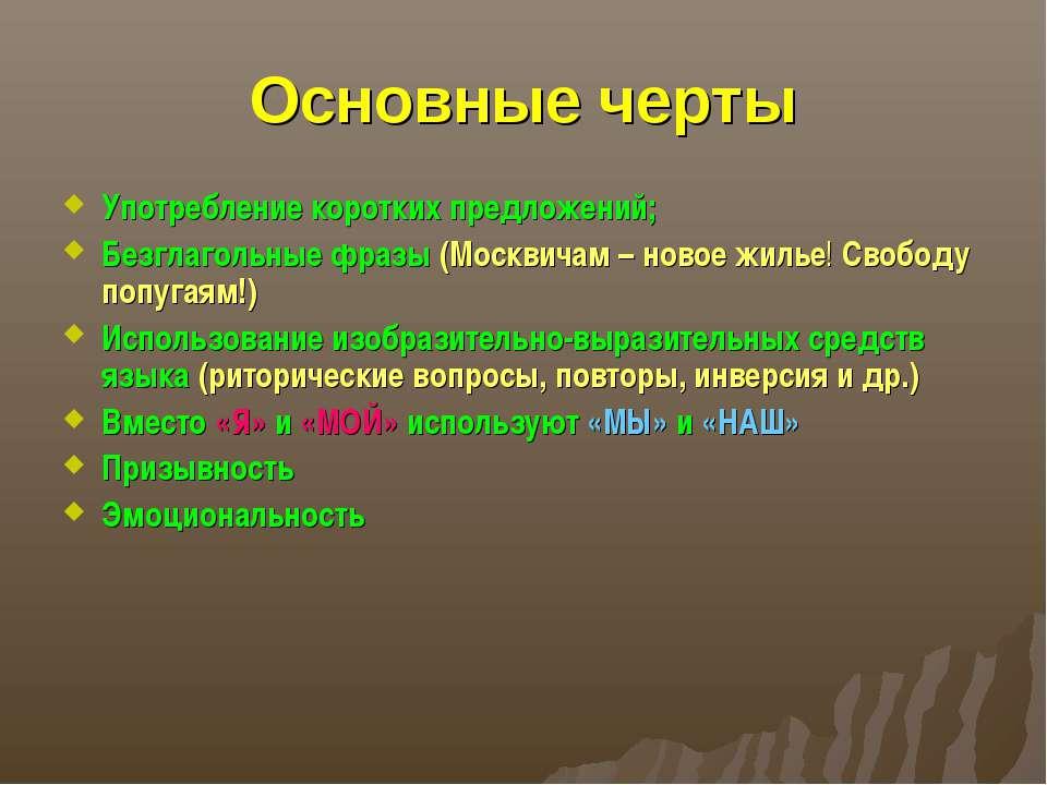 Основные черты Употребление коротких предложений; Безглагольные фразы (Москви...