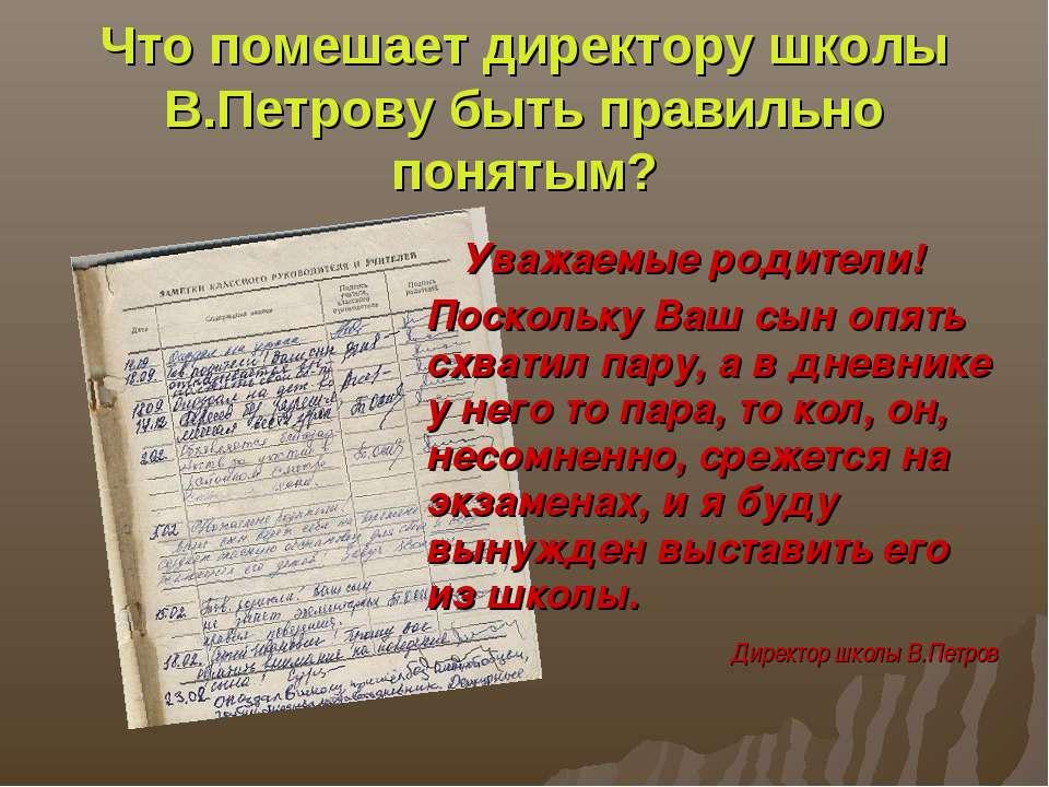 Что помешает директору школы В.Петрову быть правильно понятым? Уважаемые роди...