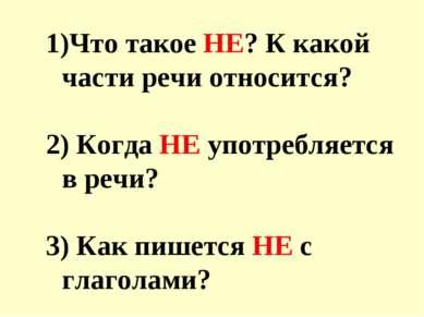 1)Что такое НЕ? К какой части речи относится? 2) Когда НЕ употребляется в реч...