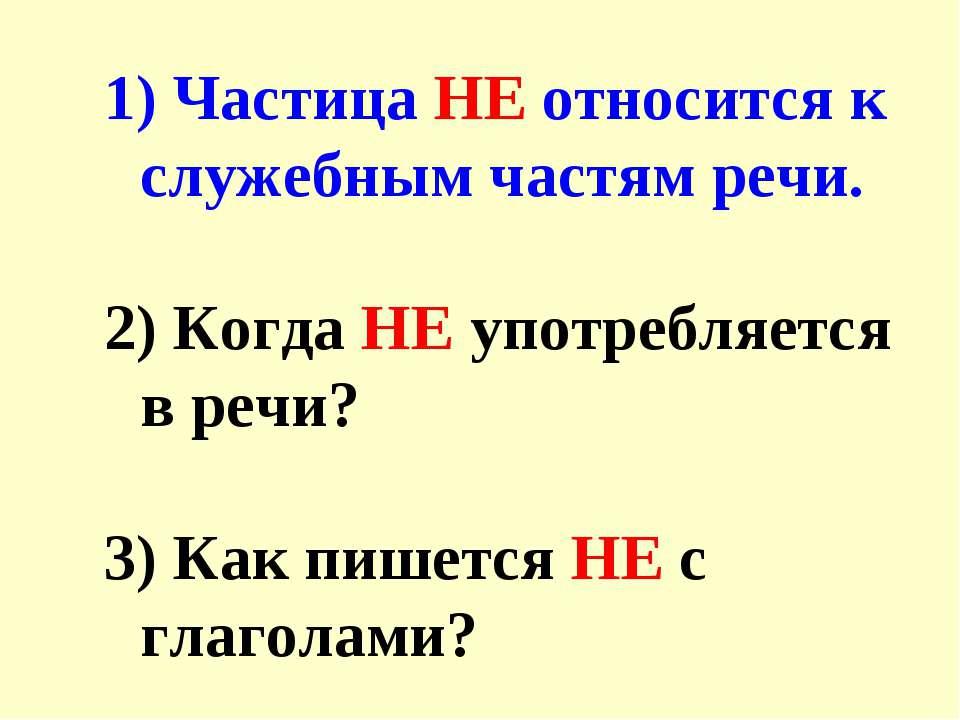 1) Частица НЕ относится к служебным частям речи. 2) Когда НЕ употребляется в ...