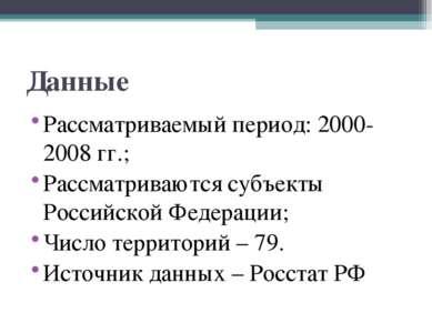 Данные Рассматриваемый период: 2000-2008 гг.; Рассматриваются субъекты Россий...