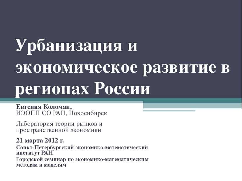 Урбанизация и экономическое развитие в регионах России Евгения Коломак, ИЭОПП...