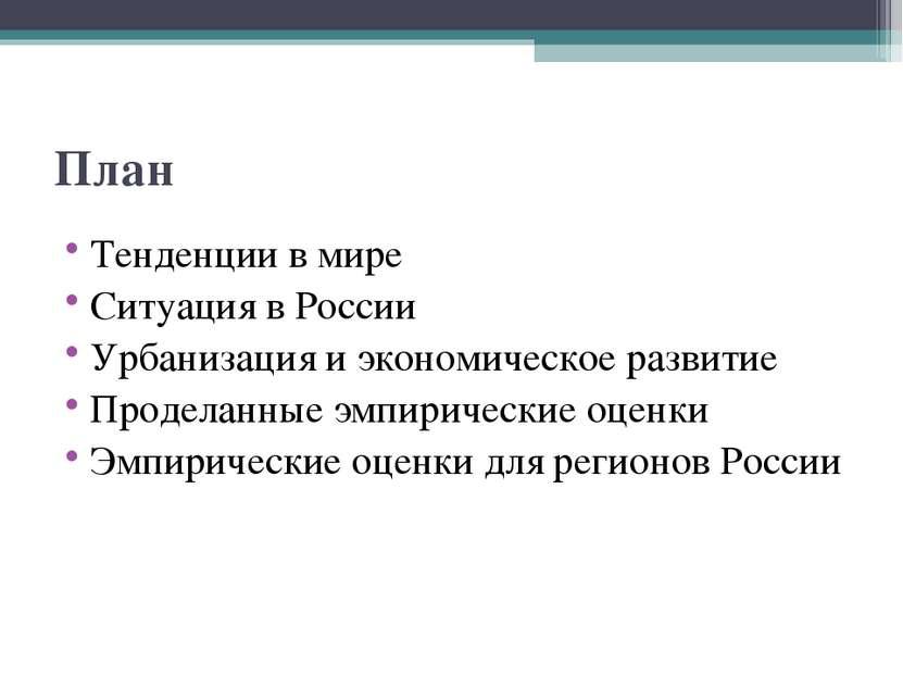 План Тенденции в мире Ситуация в России Урбанизация и экономическое развитие ...