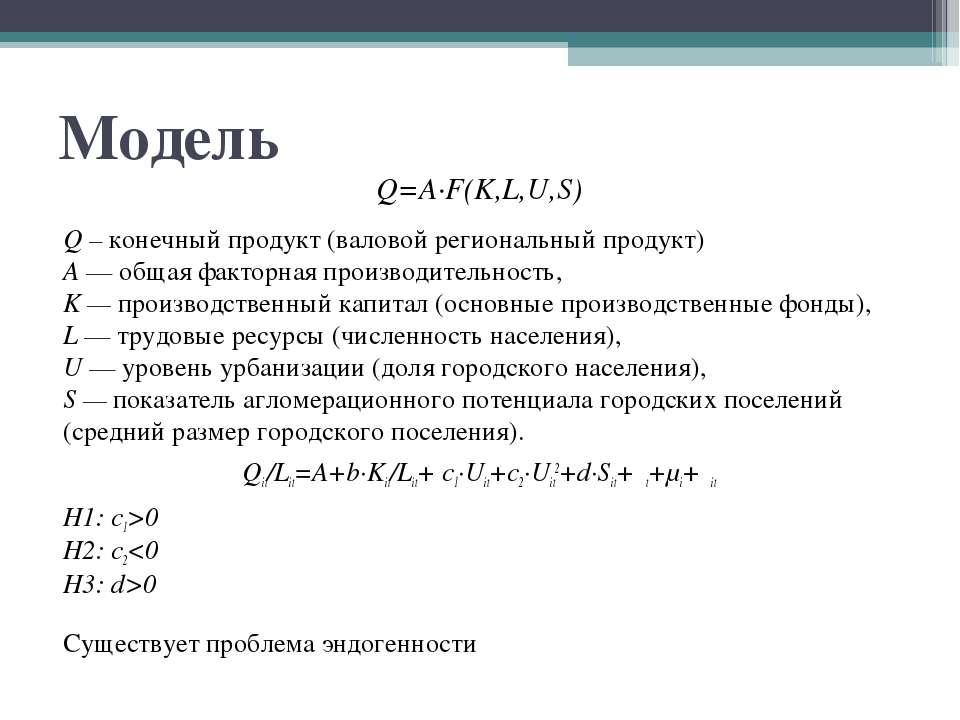 Модель Q=A∙F(K,L,U,S) Q – конечный продукт (валовой региональный продукт) A—...