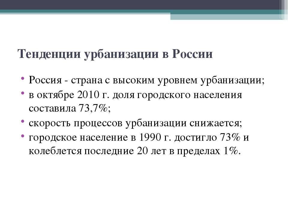 Тенденции урбанизации в России Россия - страна с высоким уровнем урбанизации;...