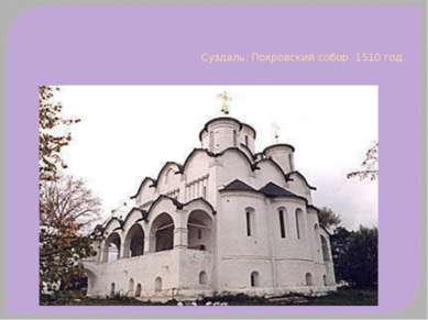 Суздаль. Покровский собор. 1510 год