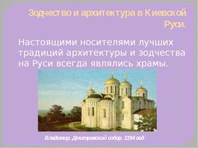 Зодчество и архитектура в Киевской Руси. Настоящими носителями лучших традици...