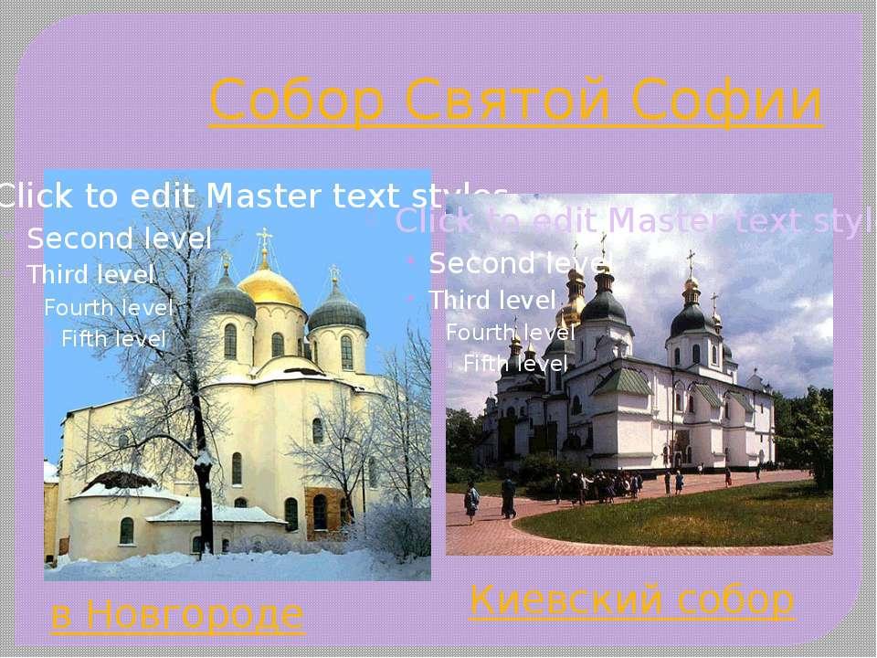 Собор Святой Софии Киевский собор в Новгороде