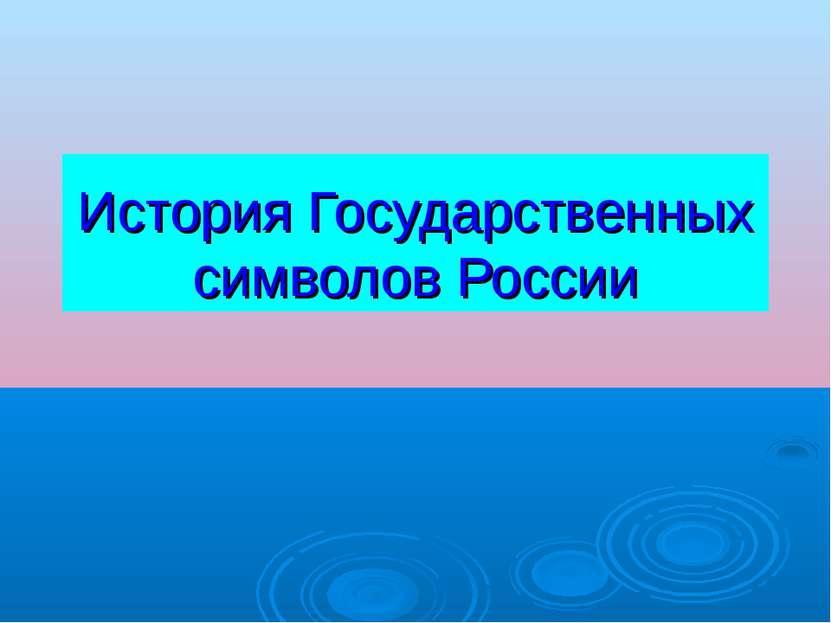 История Государственных символов России