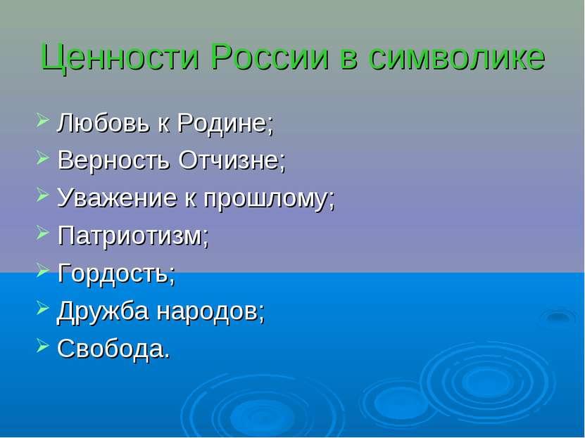 Ценности России в символике Любовь к Родине; Верность Отчизне; Уважение к про...