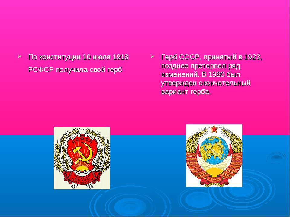 По конституции 10 июля 1918 РСФСР получила свой герб Герб СССР, принятый в 19...