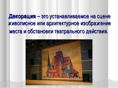 Декорация– это устанавливаемое на сцене живописное или архитектурное изображ...