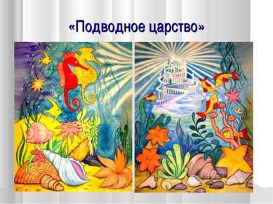 «Подводное царство»