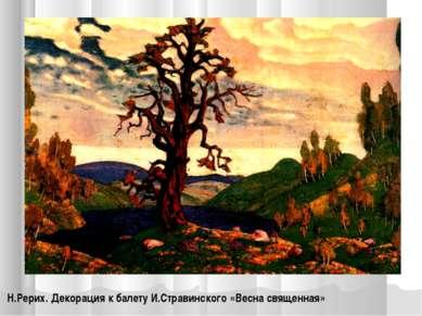 Н.Рерих. Декорация к балету И.Стравинского «Весна священная»