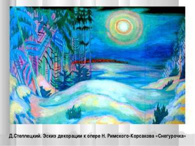 Д.Стеллецкий. Эскиз декорации к опере Н. Римского-Корсакова «Снегурочка»
