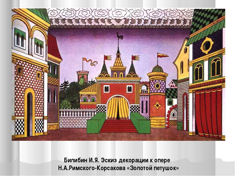 Билибин И.Я. Эскиз декорации к опере Н.А.Римского-Корсакова «Золотой петушок»