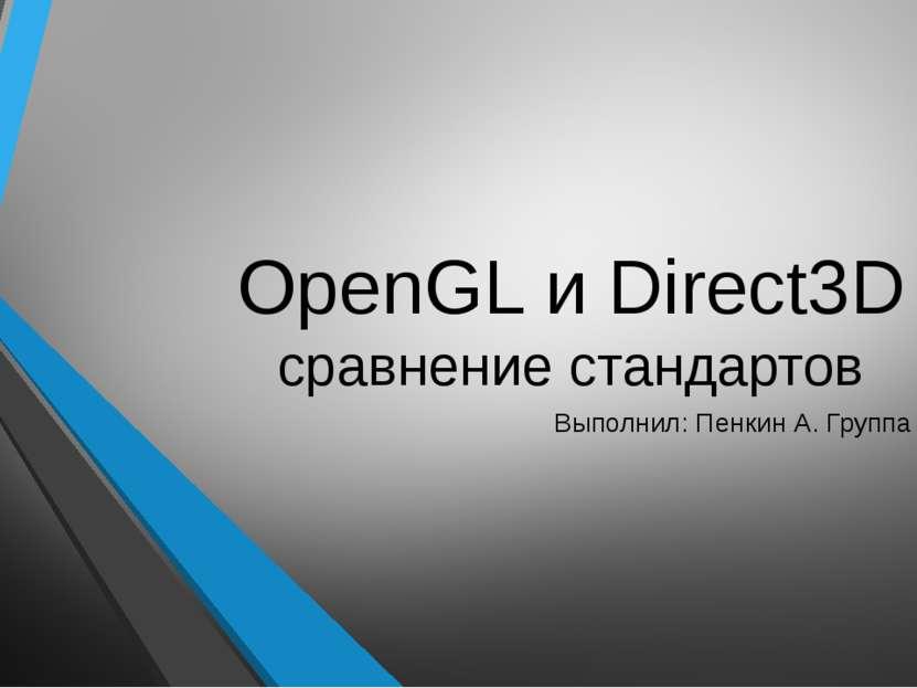 OpenGL и Direct3D сравнение стандартов Выполнил: Пенкин А. Группа И-204