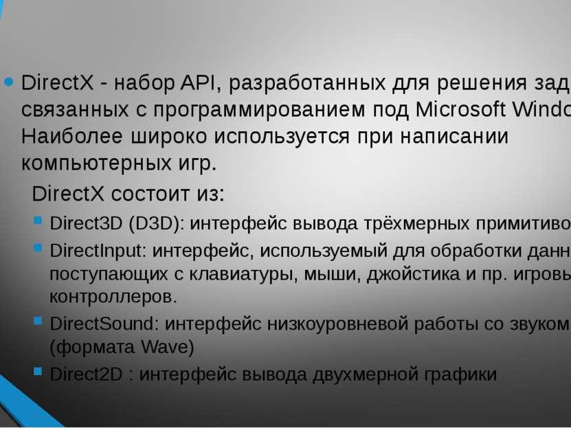 DirectX - набор API, разработанных для решения задач, связанных с программиро...