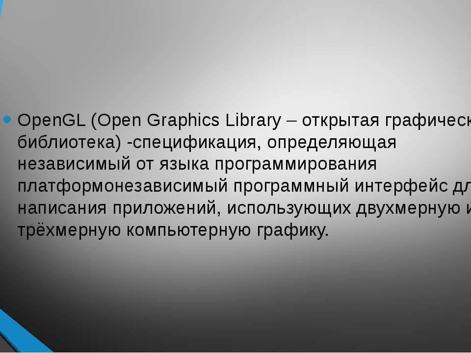 OpenGL (Open Graphics Library – открытая графическая библиотека) -спецификаци...