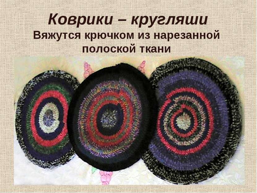 Коврики – кругляши Вяжутся крючком из нарезанной полоской ткани