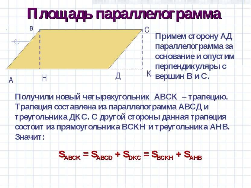 Площадь параллелограмма Получили новый четырехугольник АВСК – трапецию. Трапе...