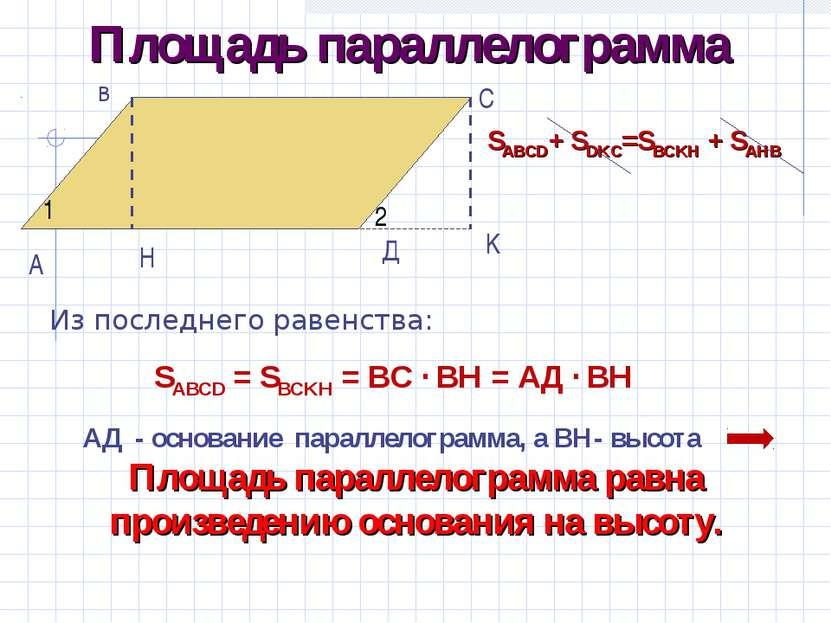 Площадь параллелограмма Из последнего равенства: SABCD = SBCKH = ВС · ВН = АД...